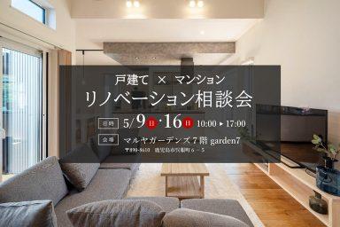 戸建て×マンション リノベーション相談会のお知らせ