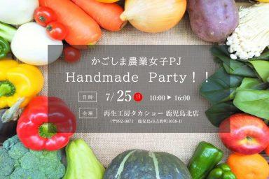 【かごしま農業女子PJコラボ】Handmade Party!!のお知らせ