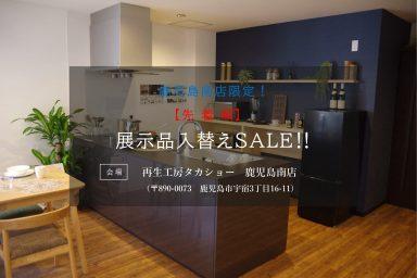 【鹿児島南店】展示品入替えSALE‼のお知らせ