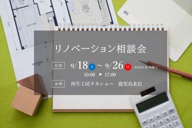 【鹿児島北店】リノベーション相談会のお知らせ