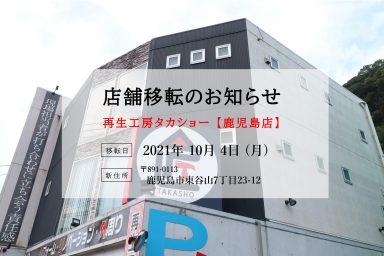 【鹿児島南店】店舗移転のお知らせ