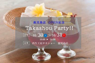 【鹿児島店OPEN記念】Takashou Party!!のお知らせ